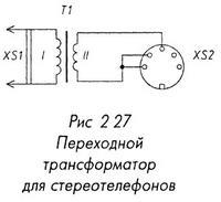 Переходной трансформатор для стереотелефонов