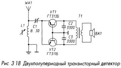 Двухполупериодный транзисторный детектор