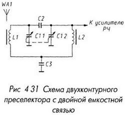 Схема двухконтурного преселектора с двойной емкостной связью