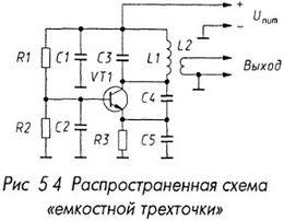 Распространенная схема емкостной трехточки
